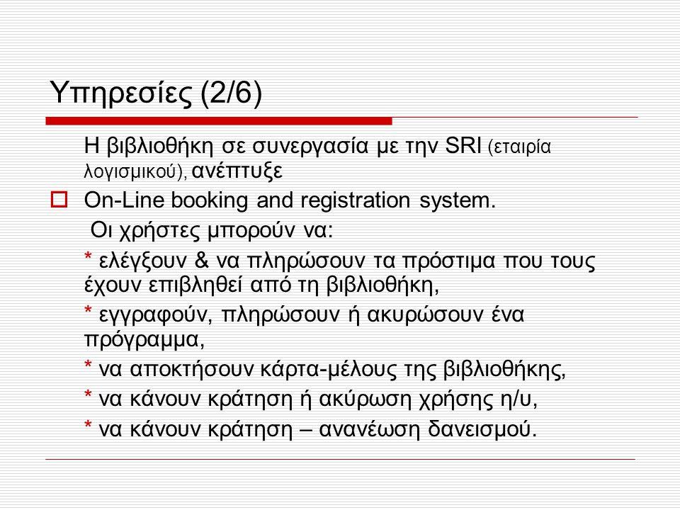 Υπηρεσίες (2/6) Η βιβλιοθήκη σε συνεργασία με την SRI (εταιρία λογισμικού), ανέπτυξε  On-Line booking and registration system.