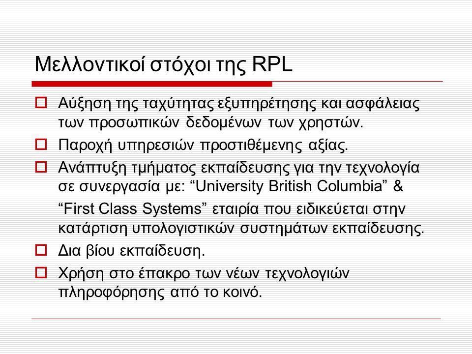Μελλοντικοί στόχοι της RPL  Αύξηση της ταχύτητας εξυπηρέτησης και ασφάλειας των προσωπικών δεδομένων των χρηστών.