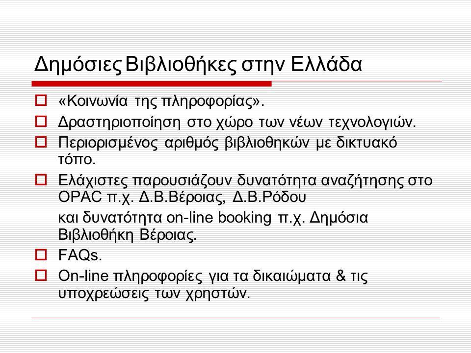 Δημόσιες Βιβλιοθήκες στην Ελλάδα  «Κοινωνία της πληροφορίας».
