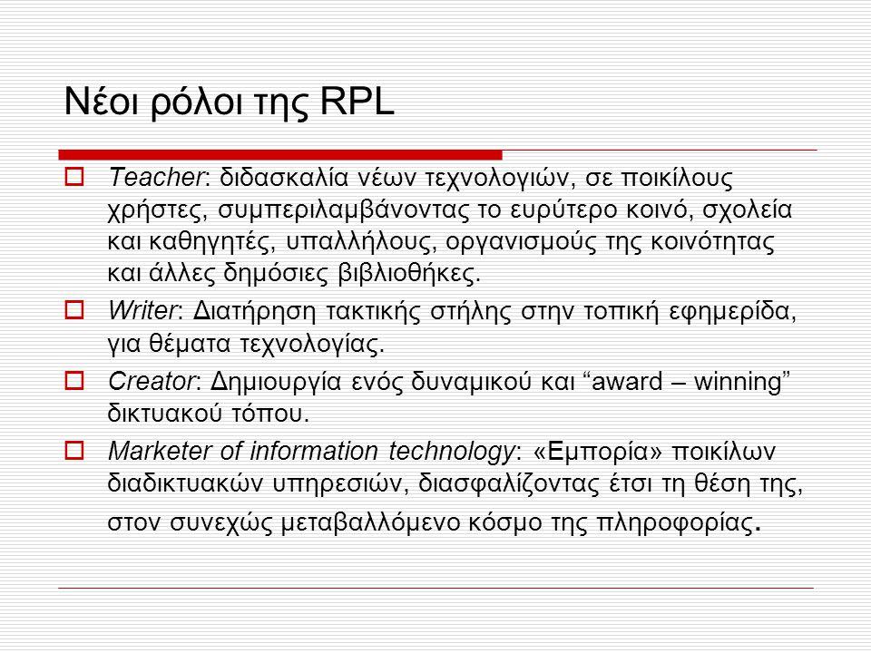 Στρατηγικό Σχέδιο εφαρμογής νέων τεχνολογιών της RPL : RPL 2001(1995)  Internet training education Προσφορά εκτεταμένης εκπαίδευσης για το διαδίκτυο.