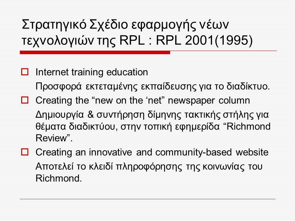 Στρατηγικό Σχέδιο εφαρμογής νέων τεχνολογιών της RPL : RPL 2001(1995)  Marketing information technology * οργάνωση & σχεδιασμό πληροφοριών, * γραφικό σχεδιασμό δικτυακών τόπων, * ψηφιοποίηση φωτογραφιών, * μετατροπή κειμένων σε HTML, * δημιουργία αναφορών στατιστικής.