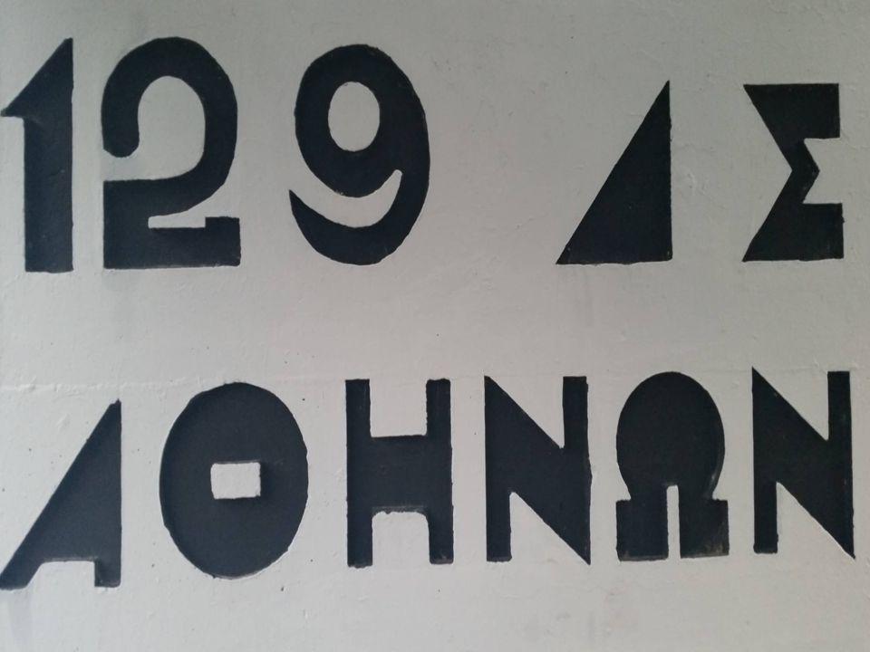 129 ο Δημοτικό Σχολείο Αθηνών