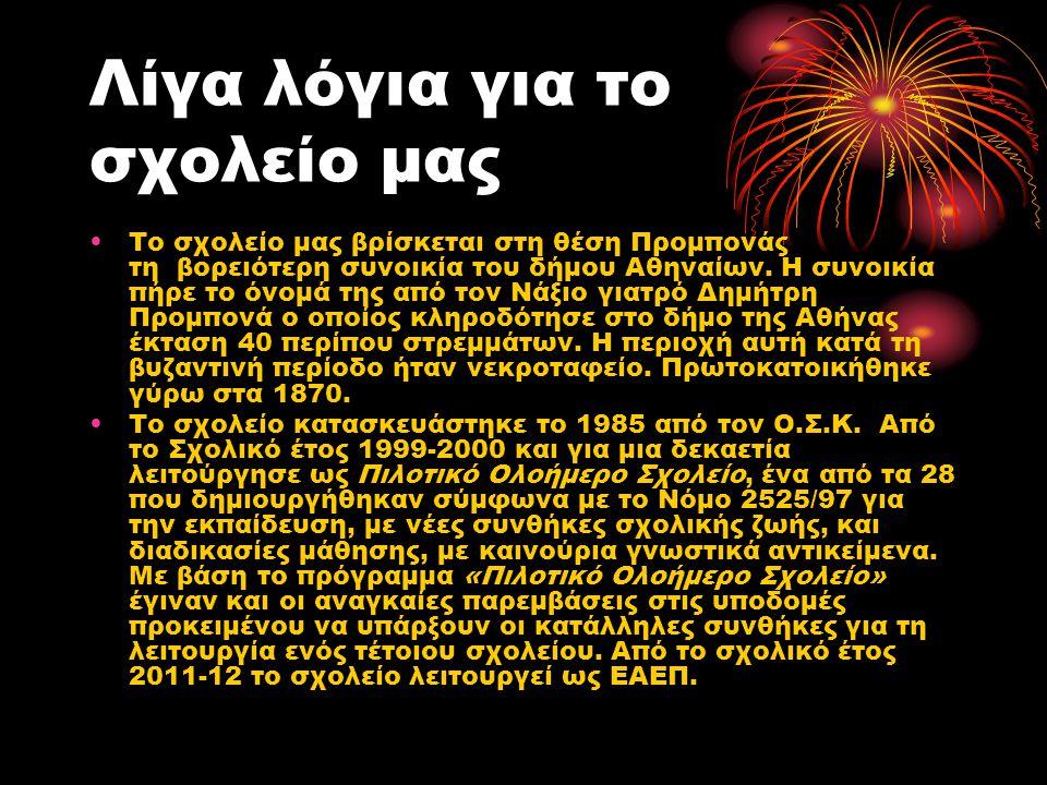Λίγα λόγια για το σχολείο μας Το σχολείο μας βρίσκεται στη θέση Προμπονάς τη βορειότερη συνοικία του δήμου Αθηναίων.