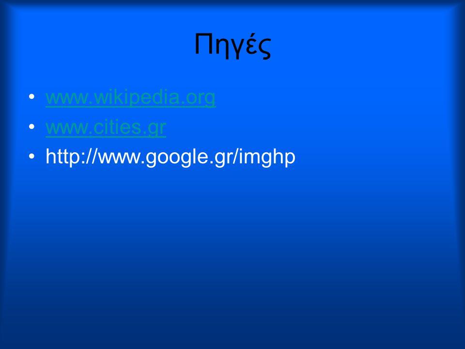 Πηγές www.wikipedia.org www.cities.gr http://www.google.gr/imghp