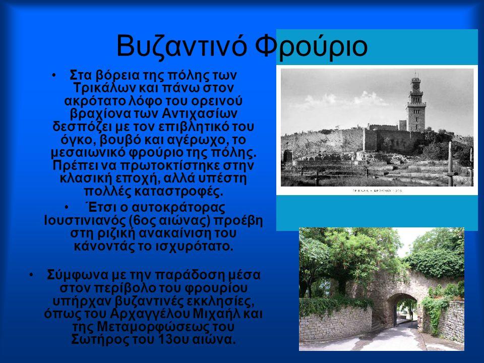 Ρολόι Τρικάλων Στην ανατολική πλευρά του φρουρίου οι Τούρκοι είχαν στήσει στα μέσα του 17ου αι.