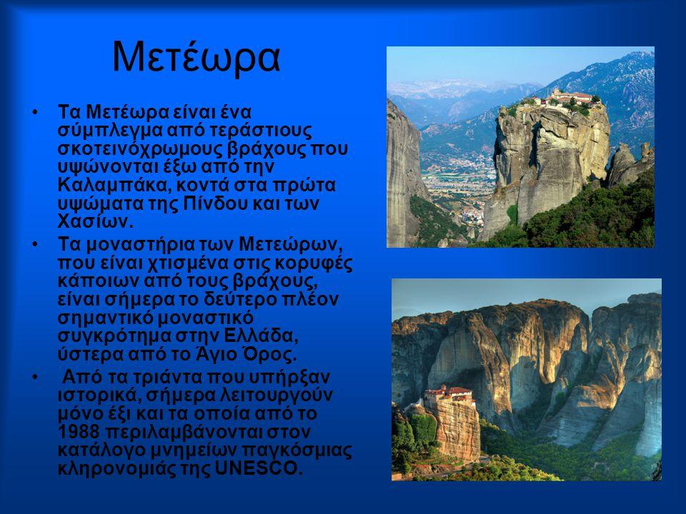 Μονή Αγίου Βυσσαρίωνος (Δούσικο) Το μοναστήρι του Αγίου Βησσαρίωνος (Δουσίκου) βρίσκεται σε απόσταση 25χλμ.