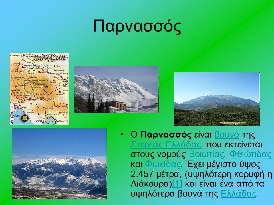 Παρνασσός Ο Παρνασσός είναι βουνό της Στερεάς Ελλάδας, που εκτείνεται στους νομούς Βοιωτίας, Φθιώτιδας και Φωκίδας. Έχει μέγιστο ύψος 2.457 μέτρα, (υψ