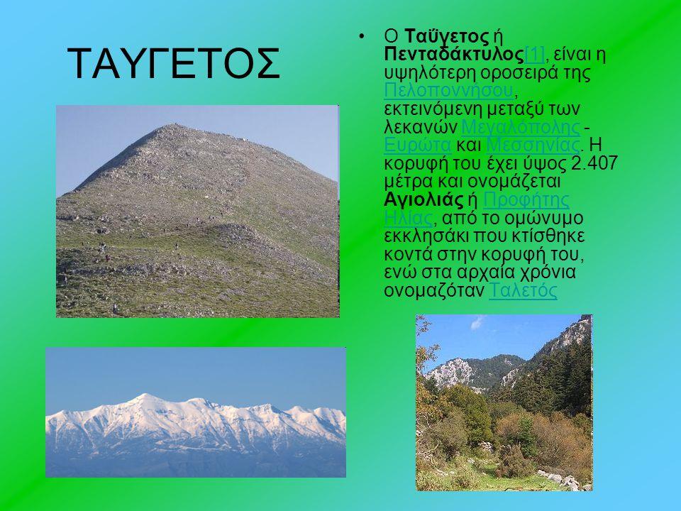 ΤΑΥΓΕΤΟΣ Ο Ταΰγετος ή Πενταδάκτυλος[1], είναι η υψηλότερη οροσειρά της Πελοποννήσου, εκτεινόμενη μεταξύ των λεκανών Μεγαλόπολης - Ευρώτα και Μεσσηνίας