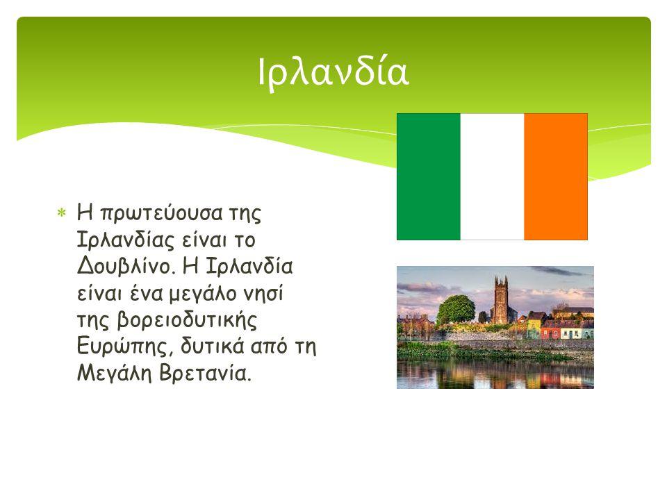 Ιρλανδία  Η πρωτεύουσα της Ιρλανδίας είναι το Δουβλίνο. Η Ιρλανδία είναι ένα μεγάλο νησί της βορειοδυτικής Ευρώπης, δυτικά από τη Μεγάλη Βρετανία.