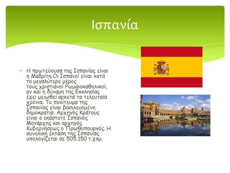 Ισπανία  Η πρωτεύουσα της Ισπανίας είναι η Μαδρίτη.Οι Ισπανοί είναι κατά το μεγαλύτερο μέρος τους χριστιανοί Ρωμαιοκαθολικοί, αν και η δύναμη της Εκκ