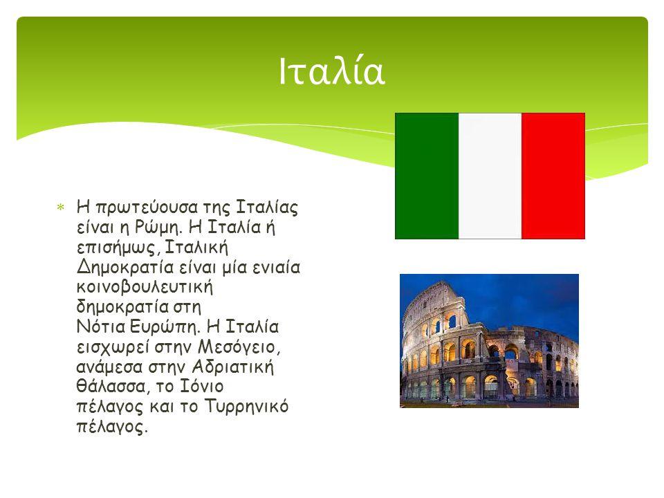 Ιταλία  Η πρωτεύουσα της Ιταλίας είναι η Ρώμη. Η Ιταλία ή επισήμως, Ιταλική Δημοκρατία είναι μία ενιαία κοινοβουλευτική δημοκρατία στη Νότια Ευρώπη.