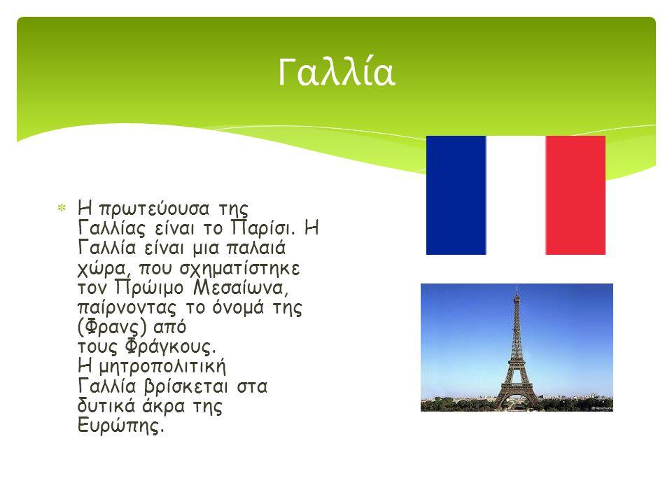 Γαλλία  Η πρωτεύουσα της Γαλλίας είναι το Παρίσι. Η Γαλλία είναι μια παλαιά χώρα, που σχηματίστηκε τον Πρώιμο Μεσαίωνα, παίρνοντας το όνομά της (Φραν