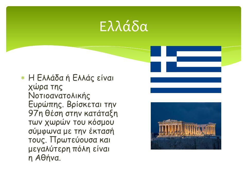 Ελλάδα  Η Ελλάδα ή Ελλάς είναι χώρα της Νοτιοανατολικής Ευρώπης. Βρίσκεται την 97η θέση στην κατάταξη των χωρών του κόσμου σύμφωνα με την έκτασή τους