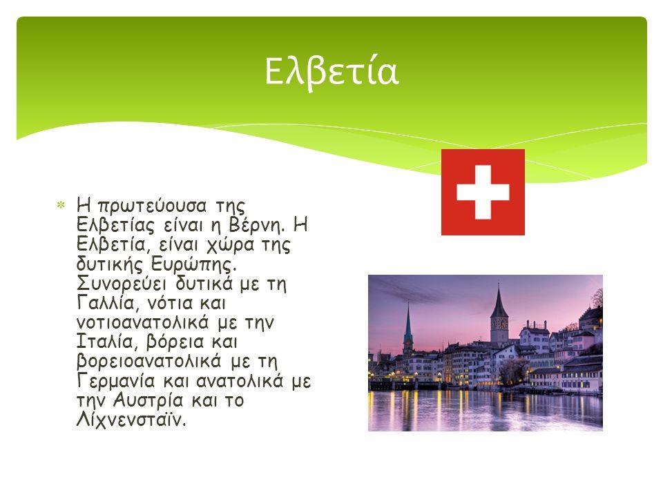 Ελβετία  Η πρωτεύουσα της Ελβετίας είναι η Βέρνη. Η Ελβετία, είναι χώρα της δυτικής Ευρώπης. Συνορεύει δυτικά με τη Γαλλία, νότια και νοτιοανατολικά