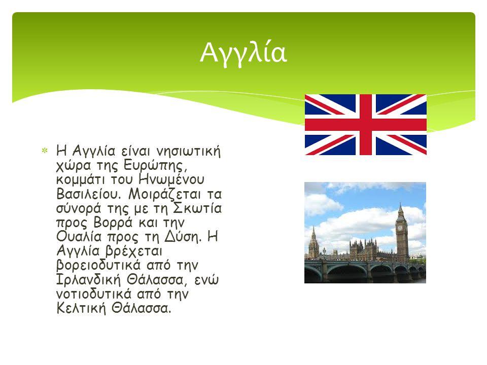 Αγγλία  Η Αγγλία είναι νησιωτική χώρα της Ευρώπης, κομμάτι του Ηνωμένου Βασιλείου. Μοιράζεται τα σύνορά της με τη Σκωτία προς Βορρά και την Ουαλία πρ