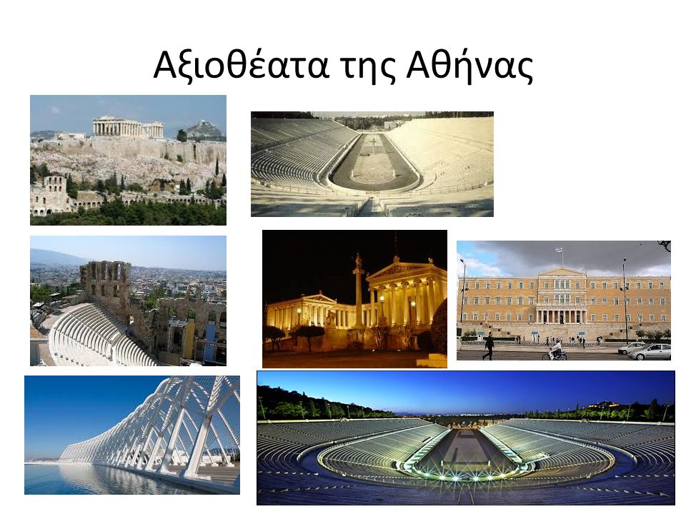 Αξιοθέατα της Αθήνας