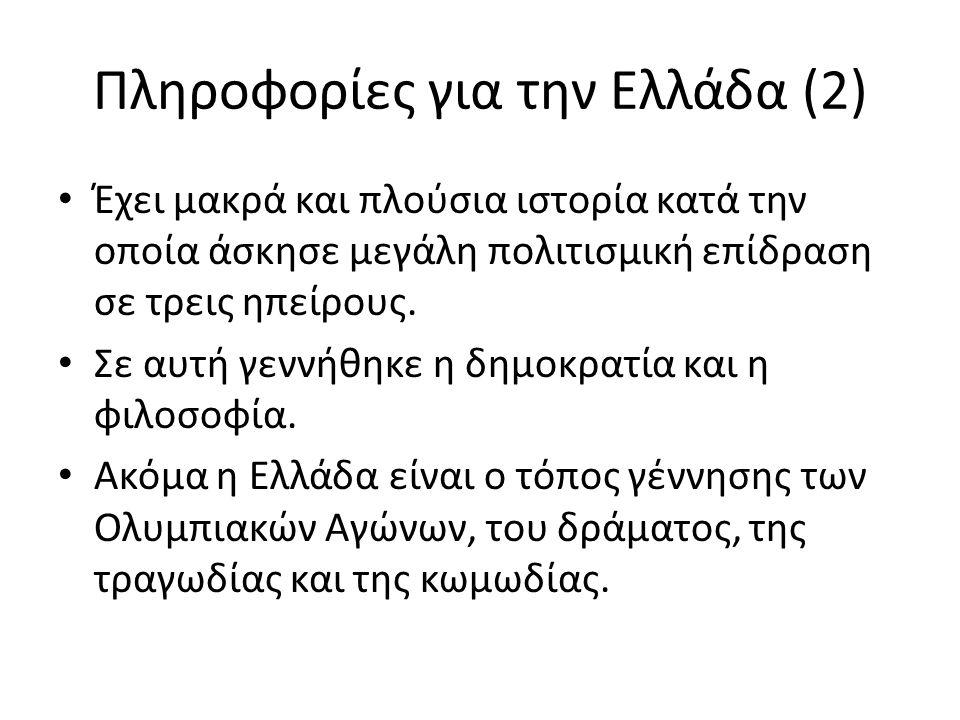 Πληροφορίες για την Ελλάδα (2) Έχει μακρά και πλούσια ιστορία κατά την οποία άσκησε μεγάλη πολιτισμική επίδραση σε τρεις ηπείρους.