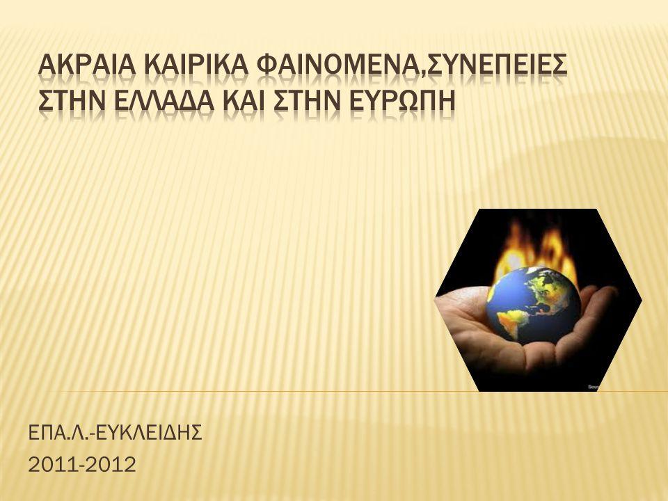 ΕΠΑ.Λ.-ΕΥΚΛΕΙΔΗΣ 2011-2012