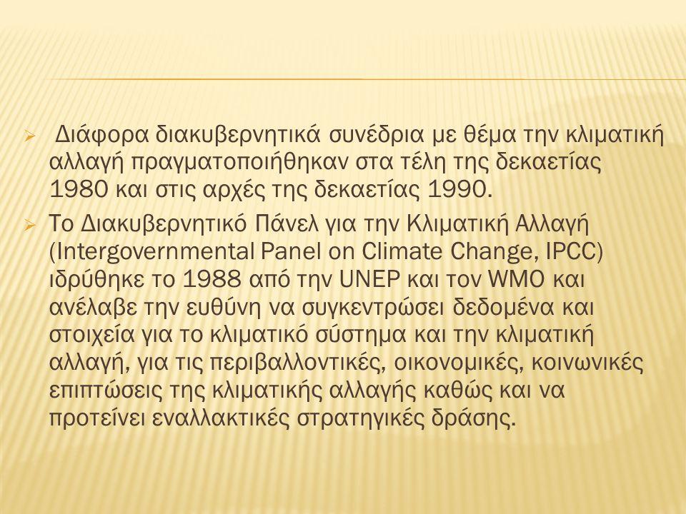  Διάφορα διακυβερνητικά συνέδρια με θέμα την κλιματική αλλαγή πραγματοποιήθηκαν στα τέλη της δεκαετίας 1980 και στις αρχές της δεκαετίας 1990.  Το Δ