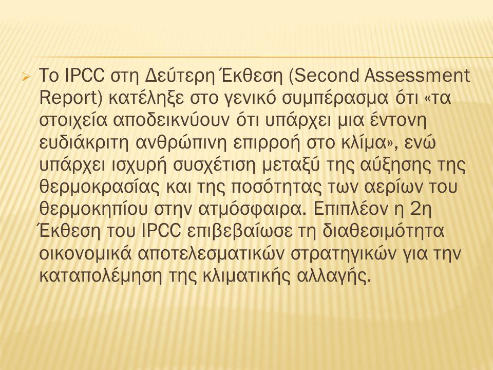  Το IPCC στη Δεύτερη Έκθεση (Second Assessment Report) κατέληξε στο γενικό συμπέρασμα ότι «τα στοιχεία αποδεικνύουν ότι υπάρχει μια έντονη ευδιάκριτη