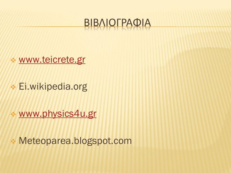  www.teicrete.gr www.teicrete.gr  Ei.wikipedia.org  www.physics4u.gr www.physics4u.gr  Meteoparea.blogspot.com