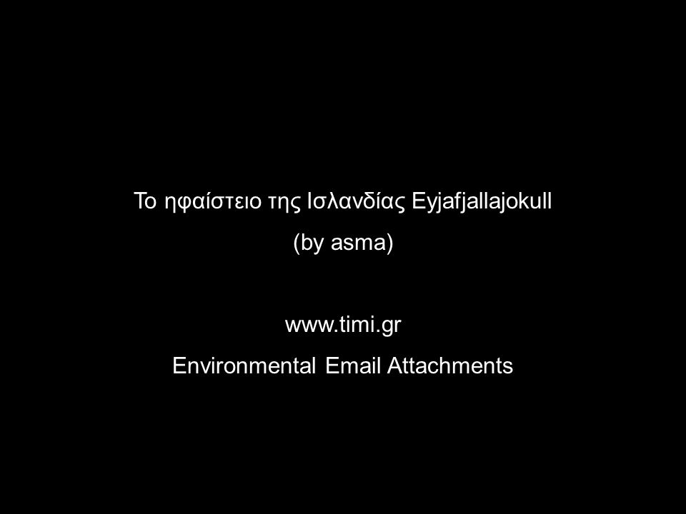 Το ηφαίστειο της Ισλανδίας Eyjafjallajokull (by asma) www.timi.gr Environmental Email Attachments
