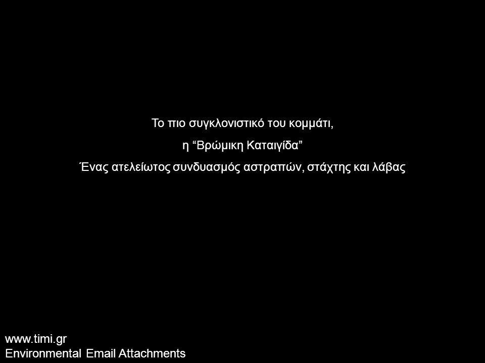 """Το πιο συγκλονιστικό του κομμάτι, η """"Βρώμικη Καταιγίδα"""" Ένας ατελείωτος συνδυασμός αστραπών, στάχτης και λάβας www.timi.gr Environmental Email Attachm"""