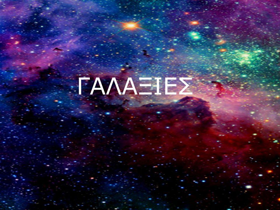 ΟΙ ΓΑΛΑΞΙΕΣ Οι γαλαξίες αποτελούν τεράστια βαρυτικά συστήματα αστέρων, γαλαξιακών αερίων, αστρικής σκόνης και (πιθανώς) αόρατης σκοτεινής ύλης. Ο όρος