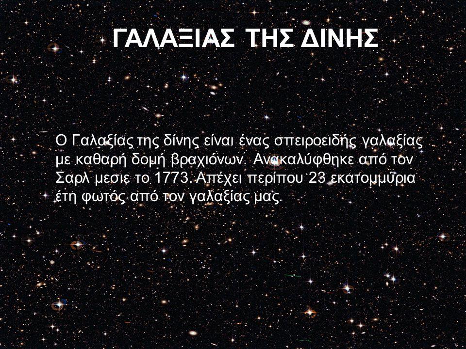 ΓΑΛΑΞΙΑΣ ΤΗΣ ΔΙΝΗΣ Ο Γαλαξίας της δίνης είναι ένας σπειροειδής γαλαξίας με καθαρή δομή βραχιόνων. Ανακαλύφθηκε από τον Σαρλ μεσιε το 1773. Απέχει περί