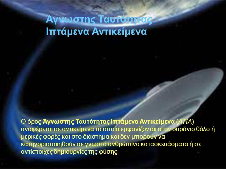 Άγνωστης Ταυτότητας Ιπτάμενα Αντικείμενα Ο όρος Άγνωστης Ταυτότητας Ιπτάμενα Αντικείμενα (ΑΤΙΑ) αναφέρεται σε αντικείμενα τα οποία εμφανίζονται στον ο
