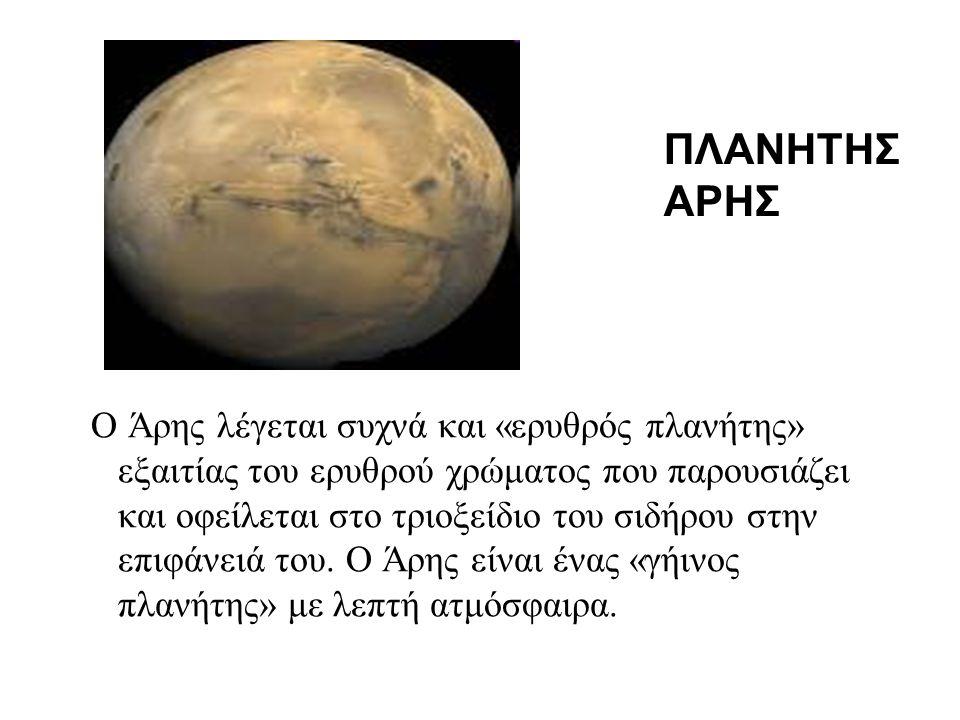 Ο Άρης λέγεται συχνά και «ερυθρός πλανήτης» εξαιτίας του ερυθρού χρώματος που παρουσιάζει και οφείλεται στο τριοξείδιο του σιδήρου στην επιφάνειά του.