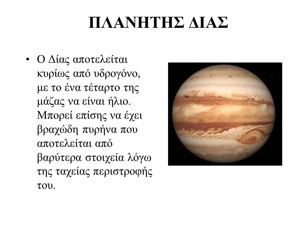 Ο Δίας αποτελείται κυρίως από υδρογόνο, με το ένα τέταρτο της μάζας να είναι ήλιο. Μπορεί επίσης να έχει βραχώδη πυρήνα που αποτελείται από βαρύτερα σ