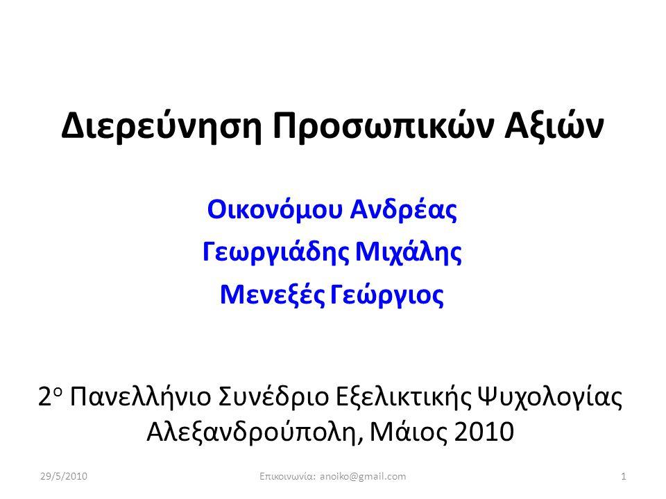 1 Διερεύνηση Προσωπικών Αξιών Οικονόμου Ανδρέας Γεωργιάδης Μιχάλης Μενεξές Γεώργιος 2 ο Πανελλήνιο Συνέδριο Εξελικτικής Ψυχολογίας Αλεξανδρούπολη, Μάιος 2010 29/5/2010Επικοινωνία: anoiko@gmail.com