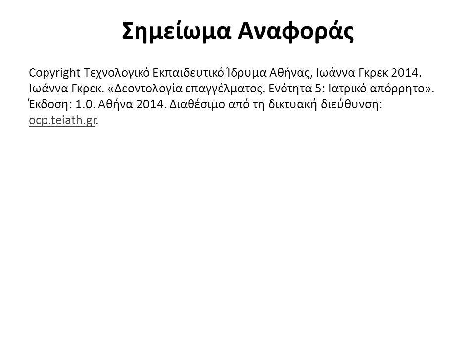 Σημείωμα Αναφοράς Copyright Τεχνολογικό Εκπαιδευτικό Ίδρυμα Αθήνας, Ιωάννα Γκρεκ 2014. Ιωάννα Γκρεκ. «Δεοντολογία επαγγέλματος. Ενότητα 5: Ιατρικό από