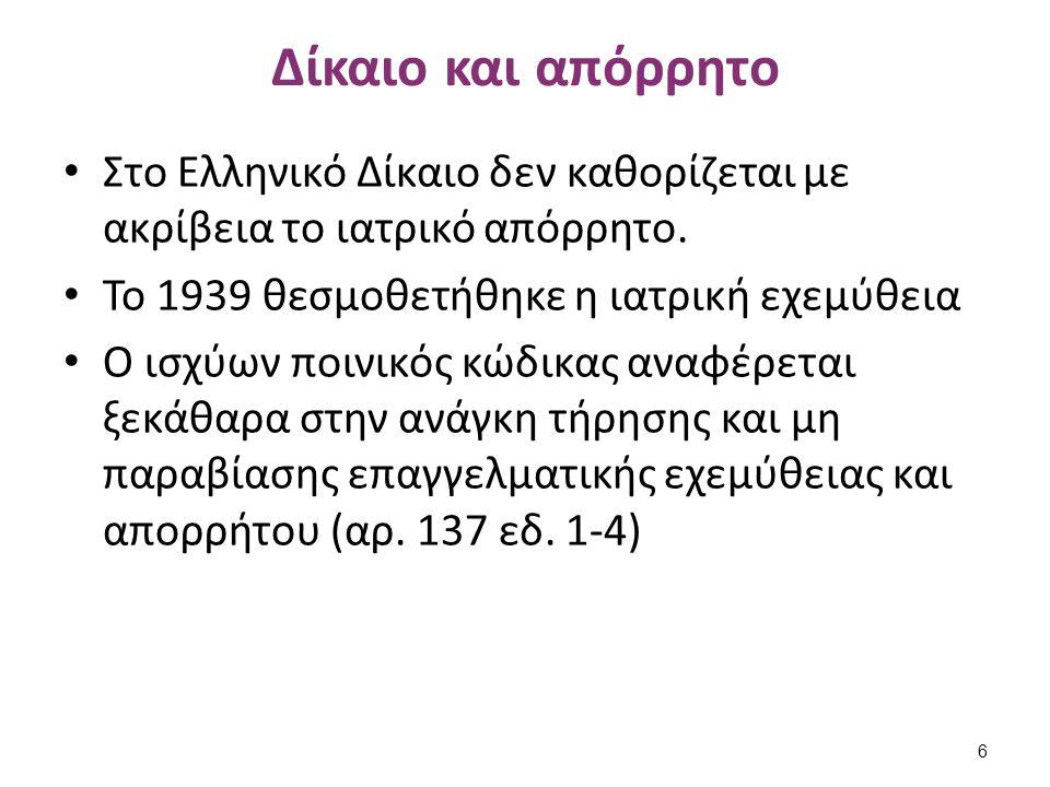 Δίκαιο και απόρρητο Στο Ελληνικό Δίκαιο δεν καθορίζεται με ακρίβεια το ιατρικό απόρρητο. Το 1939 θεσμοθετήθηκε η ιατρική εχεμύθεια Ο ισχύων ποινικός κ