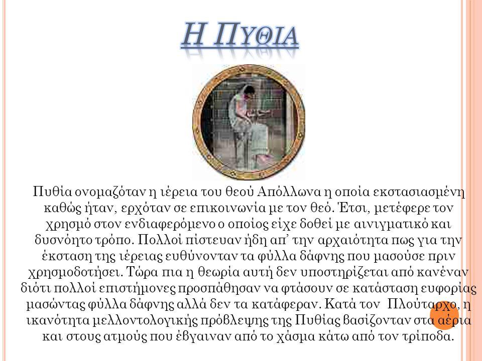 Το μαντείο των Δελφών επηρέαζε για πάρα πολλά χρόνια την αρχαία ελληνική ιστορία, ενώ παράλληλα αποτελεί σπουδαία πηγή πληροφόρησης για τον αρχαίο ελλ