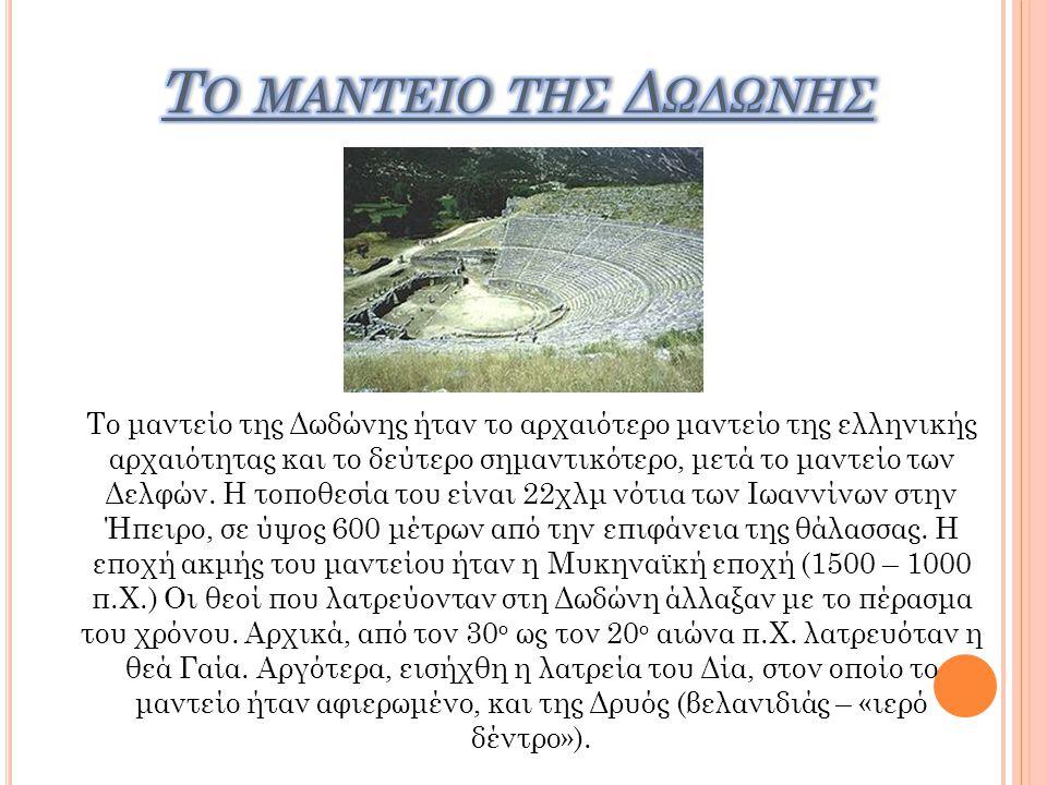 Πυθία ονομαζόταν η ιέρεια του θεού Απόλλωνα η οποία εκστασιασμένη καθώς ήταν, ερχόταν σε επικοινωνία με τον θεό. Έτσι, μετέφερε τον χρησμό στον ενδιαφ
