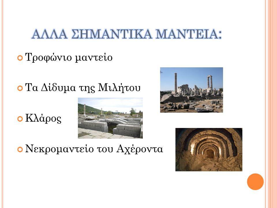 Το μαντείο της Δωδώνης ήταν το αρχαιότερο μαντείο της ελληνικής αρχαιότητας και το δεύτερο σημαντικότερο, μετά το μαντείο των Δελφών. Η τοποθεσία του