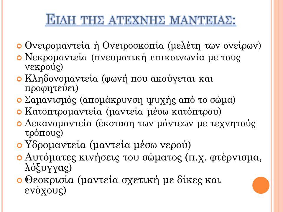 Την άτεχνη μαντεία, η οποία ήταν έμφυτη ικανότητα προφητείας και πιο σεβαστή από τους Έλληνες, καθώς ήταν παλαιότερη. Την έντεχνη μαντεία, η οποία διδ