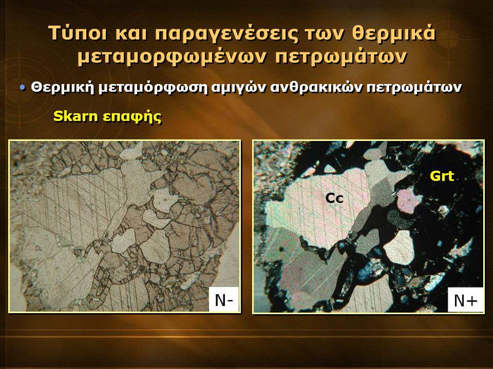 Θερμική μεταμόρφωση αμιγών ανθρακικών πετρωμάτων Τύποι και παραγενέσεις των θερμικά μεταμορφωμένων πετρωμάτων Skarn επαφής Cc Grt