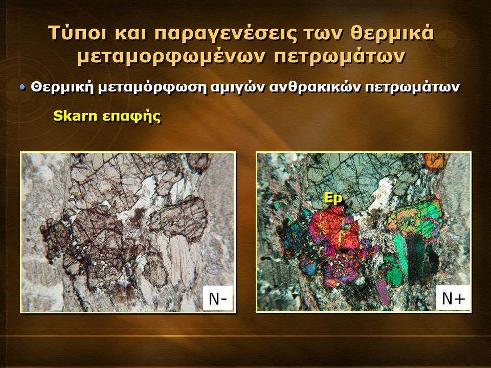 Θερμική μεταμόρφωση αμιγών ανθρακικών πετρωμάτων Τύποι και παραγενέσεις των θερμικά μεταμορφωμένων πετρωμάτων Skarn επαφής Ep