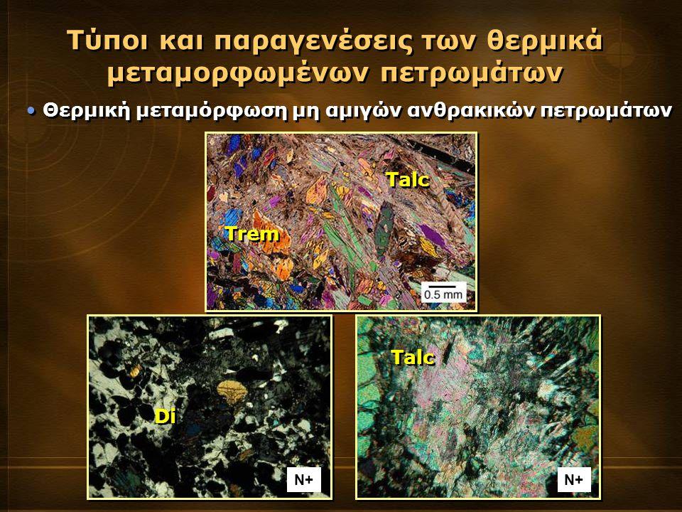 Τύποι και παραγενέσεις των θερμικά μεταμορφωμένων πετρωμάτων Θερμική μεταμόρφωση μη αμιγών ανθρακικών πετρωμάτων Talc Di Talc Trem Ν+