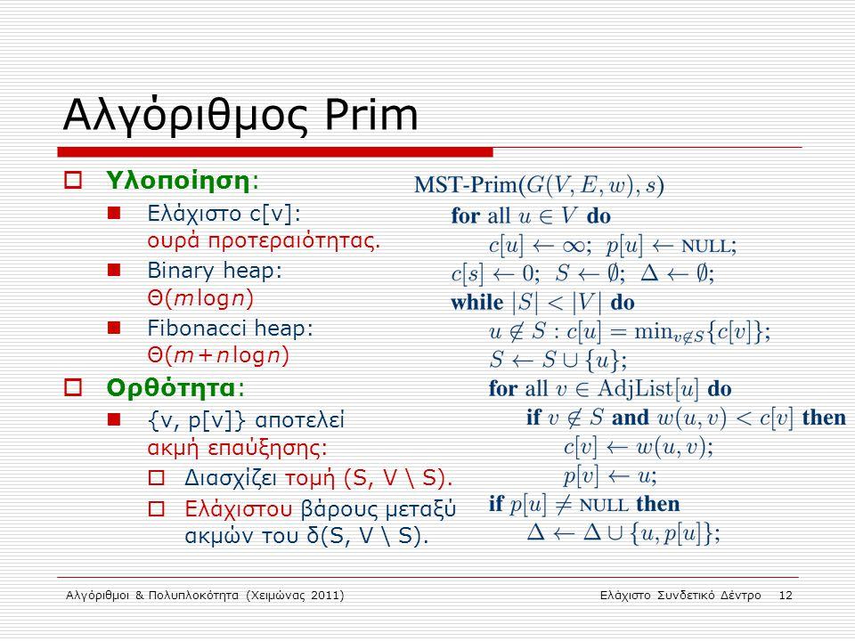 Αλγόριθμοι & Πολυπλοκότητα (Χειμώνας 2011)Ελάχιστο Συνδετικό Δέντρο 12 Αλγόριθμος Prim  Υλοποίηση: Ελάχιστο c[v]: ουρά προτεραιότητας. Binary heap: Θ