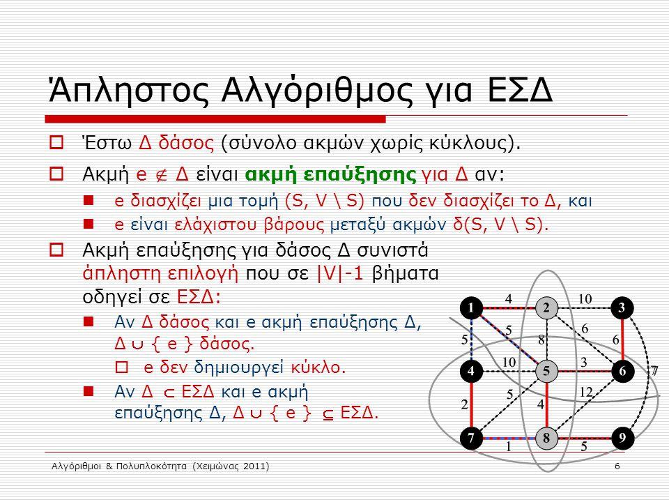 Αλγόριθμοι & Πολυπλοκότητα (Χειμώνας 2011) 6 Άπληστος Αλγόριθμος για ΕΣΔ  Έστω Δ δάσος (σύνολο ακμών χωρίς κύκλους).  Ακμή e  Δ είναι ακμή επαύξηση