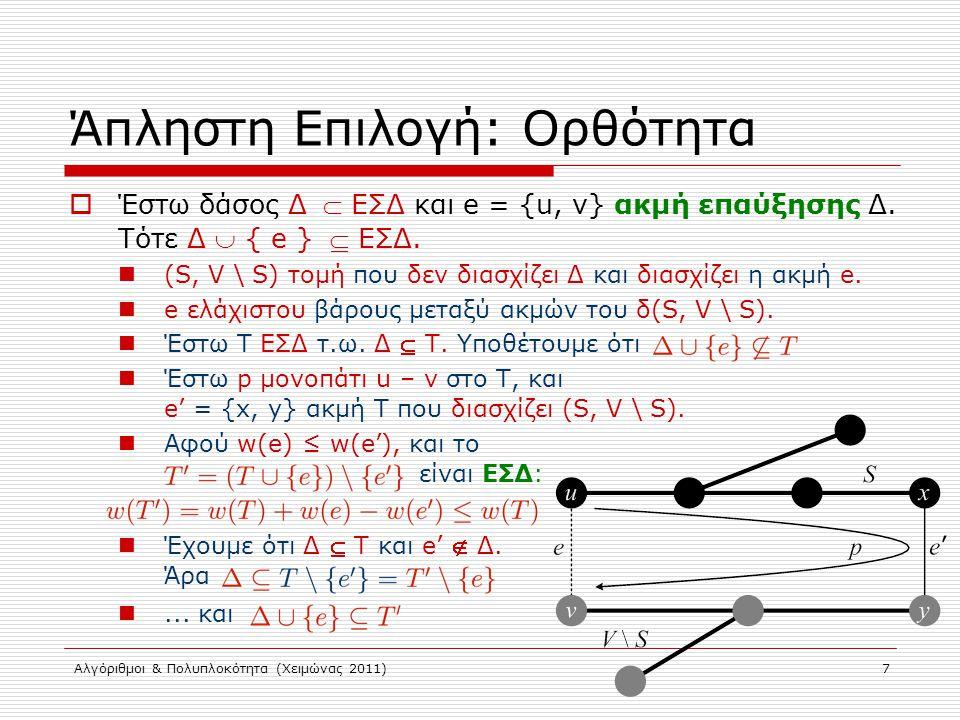 Αλγόριθμοι & Πολυπλοκότητα (Χειμώνας 2011) 7 Άπληστη Επιλογή: Ορθότητα  Έστω δάσος Δ  ΕΣΔ και e = {u, v} ακμή επαύξησης Δ. Τότε Δ  { e }  ΕΣΔ. (