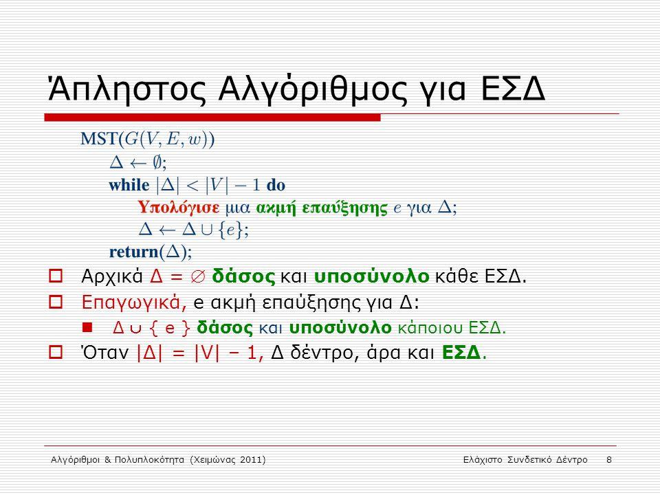 Αλγόριθμοι & Πολυπλοκότητα (Χειμώνας 2011)Ελάχιστο Συνδετικό Δέντρο 8 Άπληστος Αλγόριθμος για ΕΣΔ  Αρχικά Δ =  δάσος και υποσύνολο κάθε ΕΣΔ.  Επαγω