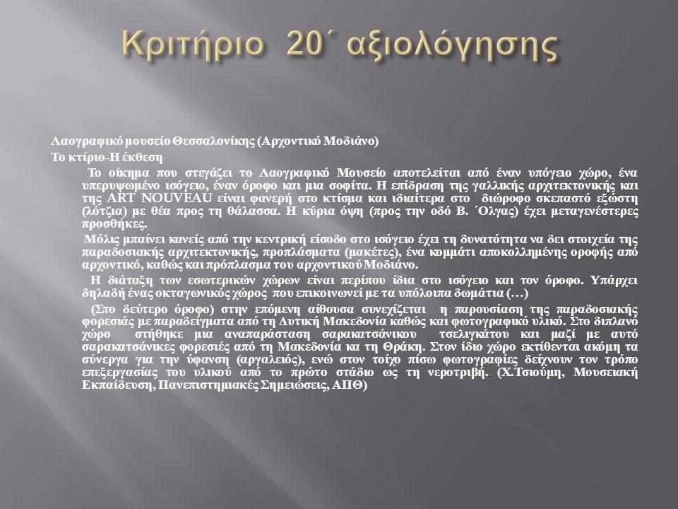 Λαογραφικό μουσείο Θεσσαλονίκης ( Αρχοντικό Μοδιάνο ) Το κτίριο - Η έκθεση Το οίκημα που στεγάζει το Λαογραφικό Μουσείο αποτελείται από έναν υπόγειο χ