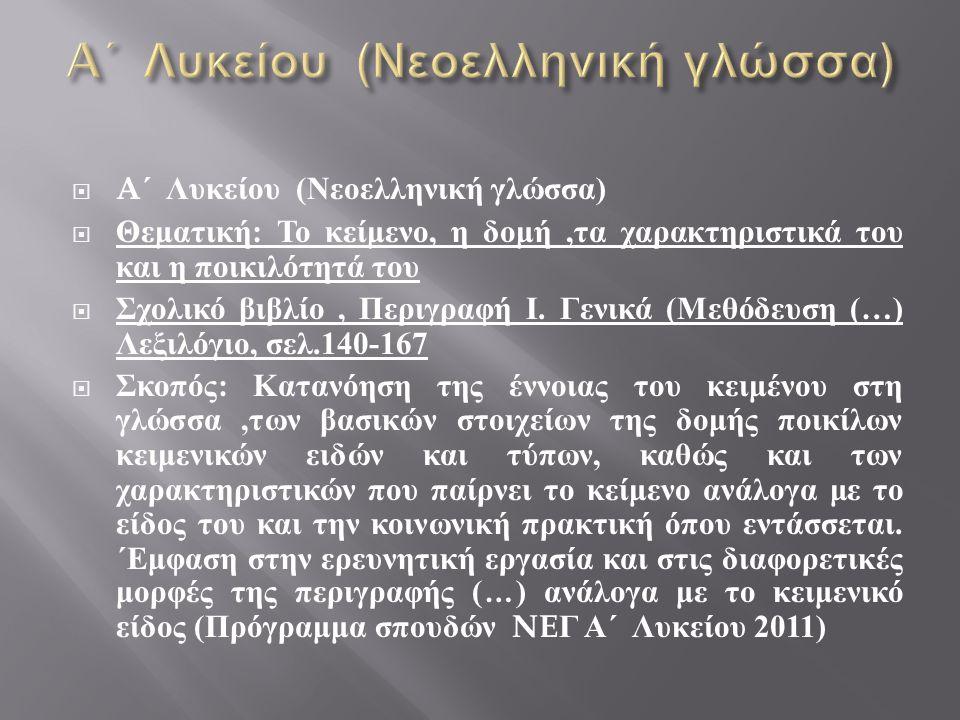  A ΄ Λυκείου ( Νεοελληνική γλώσσα )  Θεματική : Το κείμενο, η δομή, τα χαρακτηριστικά του και η ποικιλότητά του  Σχολικό βιβλίο, Περιγραφή Ι. Γενικ