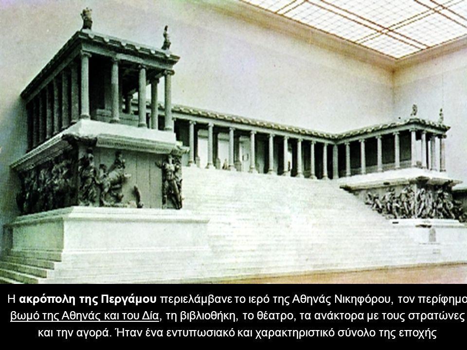 Η ακρόπολη της Περγάμου περιελάμβανε το ιερό της Αθηνάς Νικηφόρου, τον περίφημο βωμό της Αθηνάς και του Δία, τη βιβλιοθήκη, το θέατρο, τα ανάκτορα με