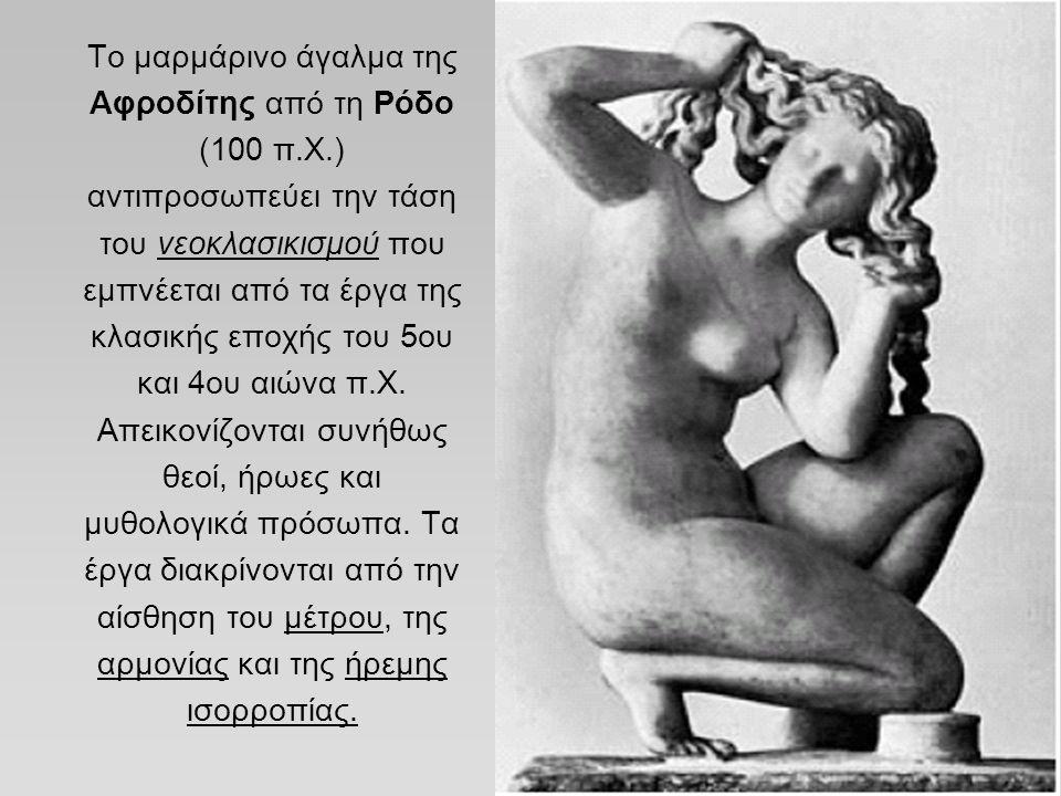 Το μαρμάρινο άγαλμα της Αφροδίτης από τη Ρόδο (100 π.Χ.) αντιπροσωπεύει την τάση του νεοκλασικισμού που εμπνέεται από τα έργα της κλασικής εποχής του